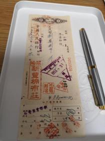 中国人民银行1951年老支票新丰棉布庄一张