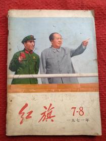 红旗(1971年7-8期)