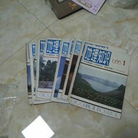 地理知识1988年1-12