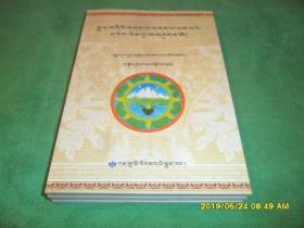 藏族四部医典释难·利众宝库(藏文)