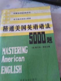 精通美国英语语法