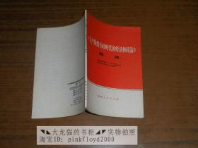 《无产阶级专政时代的经济和政治》解说