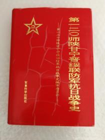第一二〇师陕甘宁晋绥联防军抗日战争史