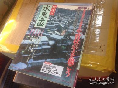趣味の水墨画杂志 01.12 奔马的画法