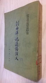 上海古籍---三宝太监西洋记通俗演义(上册)一至五十回 简体竖排本