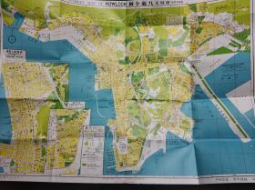 香港新新出版1973年九龙地区全图地图一份