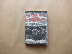 日军枪刺下的中国劳工 中国劳工在日本