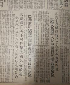 鞍钢和上海、青岛等地的工厂输送大批技术人材支援国家建设!首都将开展宪草案的全民讨论!恢复我联合国地位新闻!第四版,整版图,北京西郊公园动物园。1954年7月18日《大公报》