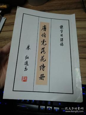 唐伯虎落花诗册(朱红练字日课手迹)