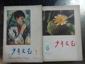 少年文艺 1979年3、4、5、6、7、9、11期、 1980年6、7、8、9、11、12期(13册合售)【品好,近9品】