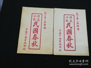 天下第一英雄传 演义小说:民国春秋 第一,三册合售 上海中南书局发行 品好 品相如图