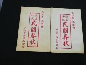 天下第一英雄传 演义小说:民国春秋 第一,赌博网:三册合售 上海中南书局发行 品好 品相如图