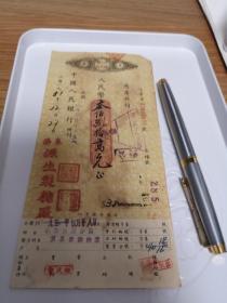 中国人民银行1951年老支票源生制糖厂一张