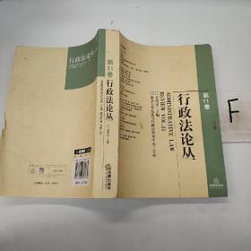 行政法论丛(第11卷)