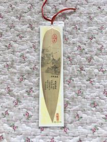 芦苇叶书签,(西湖十景.苏堤春晓,画山水图)罕见的好书签