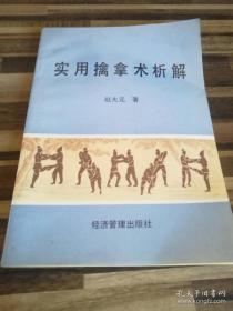 中国传统武术警用军用实用擒拿术析解
