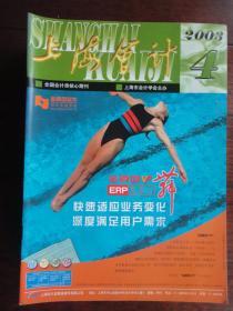 上海会计杂志2003-4上海会计编辑部 S-276