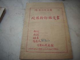 解放区~1949年2月豫西行政公署【政权干部决定书】!