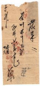 茶专题---50年代发票单据-----1950年四川省