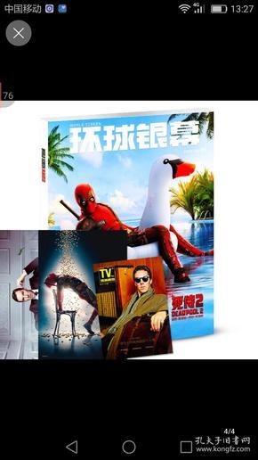 《环球银幕》2018年6 乔什布洛林卷福送对开海报《死侍2》 电视剧别册