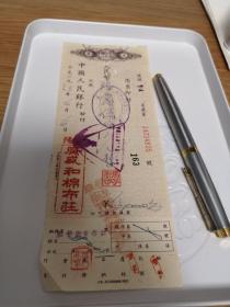 中国人民银行1953年老支票广盛和棉布庄一张