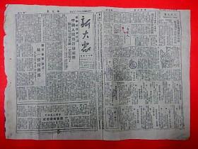 1948年12月7日 太行边区【新大众】第84期  中国人民银行发新票,华 5468 北、华东、西北统一发行新票