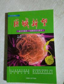 医域新望  (遗传和基因 干细胞研究与医学)