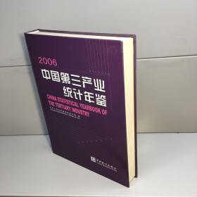 中国第三产业统计年鉴 2006  【精装、品好】【一版一印 9品-95品+++ 正版现货 自然旧 实图拍摄 看图下单】