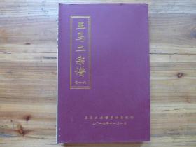 王马二宗谱【卷之十六、筒子页】