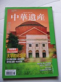 中华遗产 2012.6月 *** 16开.品相特好  【F--7】