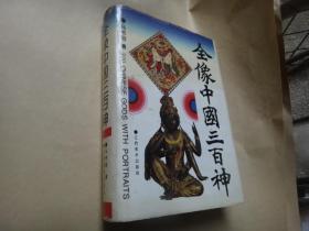 全像中国三百神 精装