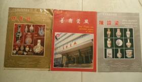 景德镇艺术瓷厂陈设瓷仿古瓷三张产品图片