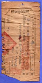 解放区税收票证-----中华民国38年晋绥边区行政公署
