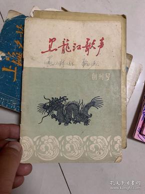 黑龙江歌声 创刊号 1958年!