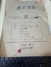 技术消息  1962.5【总第38期】