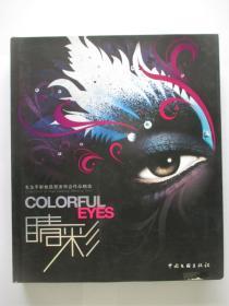 睛彩   毛戈平彩妆造型发布会作品精选