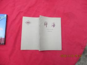 辞海(历史分册.修订稿)中国近代史