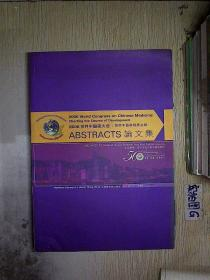 2006 世界中医药大会 探索中医药发展之路 ABSTRACTS 论文集 中英对照