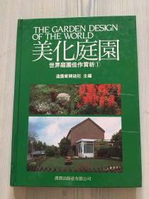 美化庭园(世界庭园佳作赏析)