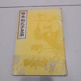 日本的孔子圣庙(精装)民国三十年原版 国际文化振兴会 出版 周作人 序