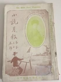 民国元年《小说月报》第十期,大32开封面漂亮,登州蓬莱阁图影