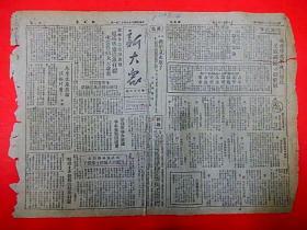 1948年12月1日 太行边区【新大众】第82期  解放山海关、秦皇岛