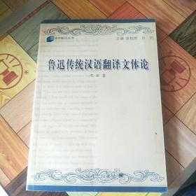 鲁迅传统汉语翻译文体论