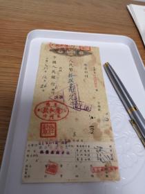 中国人民银行1951年老支票广和号一张
