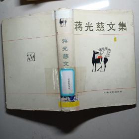 蒋光慈文集 :第一 册  (精装 馆藏)