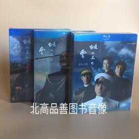 精装BD 坂上之云(一二三全集)25GB蓝光1080高清中文字幕13碟