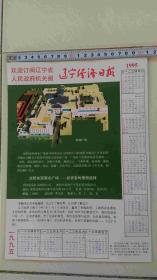 辽宁经济日报-年历卡1995