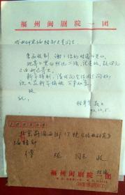 戏剧表演艺术家 林秀英信札(附实寄封)