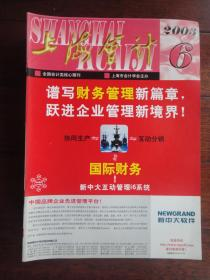 上海会计杂志2003-6上海会计编辑部 S-278