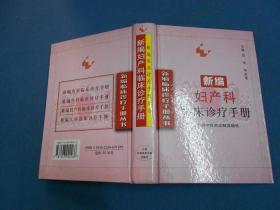 新编妇产科临床诊疗手册-精装一版一印